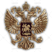 The Coat Of Arms Of The Russian Federation 001